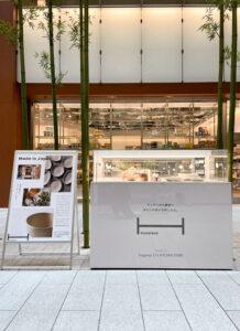東京ミッドタウン(B1F竹林スペース)にて「Homeland」の展示に出展しています